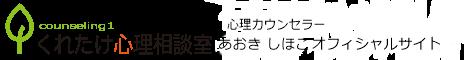 あおき しほこ 公式サイト(くれたけ心理相談室 東京 中央支部)