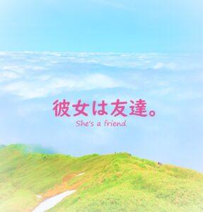 彼女は友達。