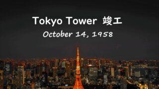 東京タワー竣工 10月14日